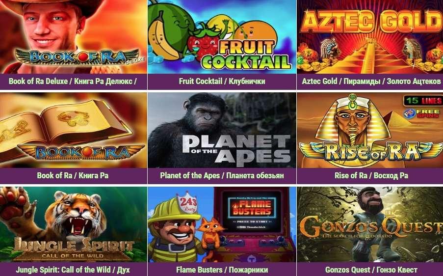 игровые автоматы онлайн на деньги